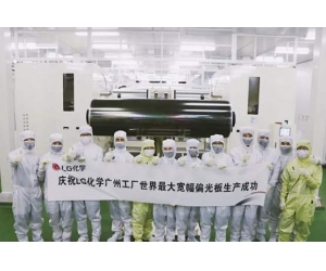 LG Chemical Guangzhou base successfully produces 2600mm wide polarizer